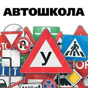 Автошколы Рошаля