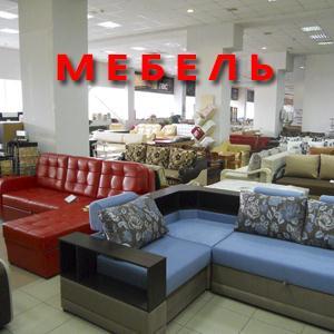 Магазины мебели Рошаля