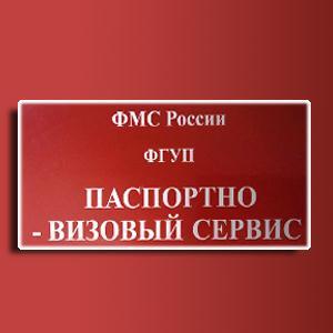 Паспортно-визовые службы Рошаля