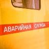 Аварийные службы в Рошале