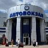 Автовокзалы в Рошале