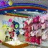 Детские магазины в Рошале