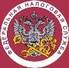 Налоговые инспекции, службы в Рошале