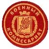 Военкоматы, комиссариаты в Рошале