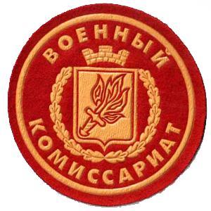 Военкоматы, комиссариаты Рошаля